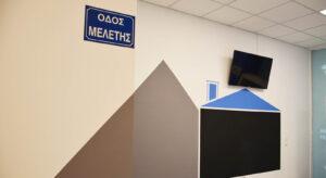 Κέντρο Μελέτης Study Club - Πετρούπολη Αττικής